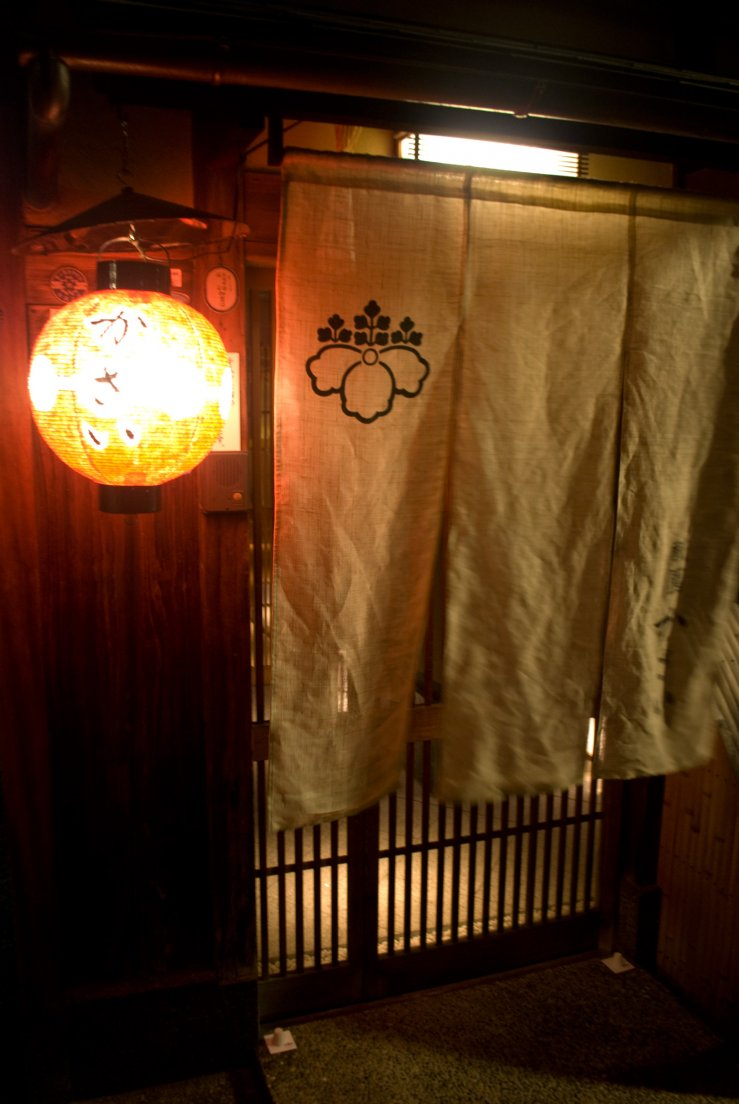 Exterior noren (Japanese fabric divider) hung on the threshold of a restaurant in Gion district, Kyōtō #074, 07 août 2011